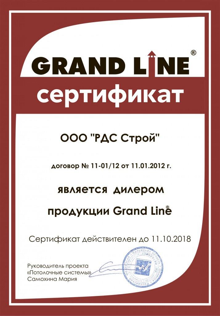 Официальный дилер продукции Grand Line (потолочные системы)