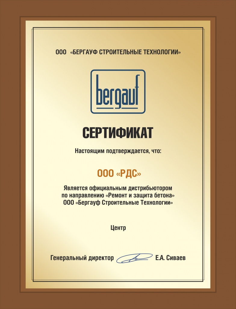 Сертификат Bergauf Technology